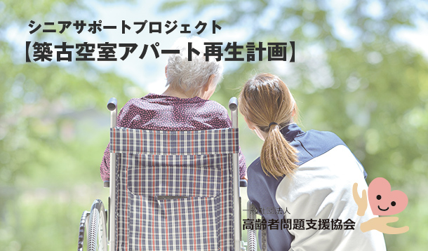 img_seniorsupport